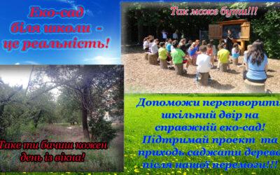 Шкільний еко-сад