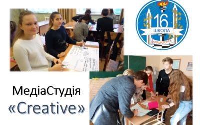 Медіастудія «Creatіve» у Краматорській ЗОШ № 16