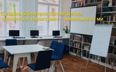 Сучасна бібліотека SchoolLibHub: змінюється користувач – змінюємося і ми