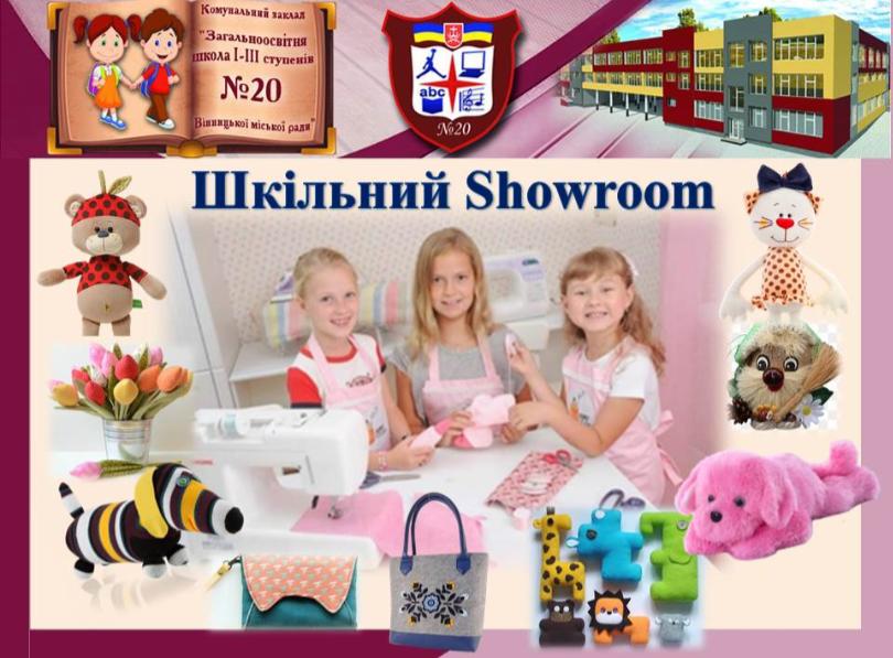 Шкільний Showroom